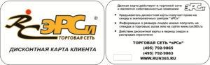 club-card-300x94 ДИСКОНТНАЯ СИСТЕМА