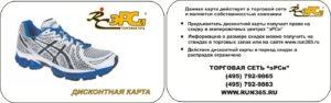 ekip-card-300x94 ДИСКОНТНАЯ СИСТЕМА